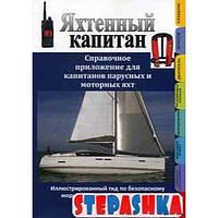 Яхтенный капитан. Справочное приложение для капитанов парусных и моторных яхт: сборник. SmartBook