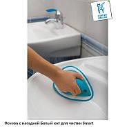 Основа малая с насадкой для чистки кафеля,ванной,(SMART, Швеция)