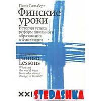 Финские уроки. История успеха реформ школьного образования в Финляндии. Сальберг П. Классика-ХХI