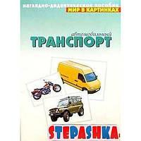 Автомобильный транспорт. Наглядно-дидакт. пособие