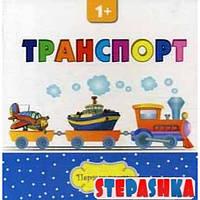 Транспорт. 2-е изд. Первые слова