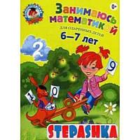 Занимаюсь математикой: для детей 6-7 лет. 3-е изд., перераб