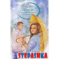 Дождь из прошлого века: молодежные романтические повести