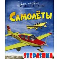 Самолеты. Твоя первая энциклопедия