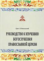 Керівництво до вивчення богослужіння Православної Церкви. К. Нікольський