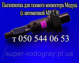 Пьезокнопка для газового конвектора Модуль (с автоматикой MP 7,9)