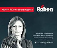 Клинкерный кирпич Roben (Робен) в Виннице, Хмельницком, Кировограде,Тернополе