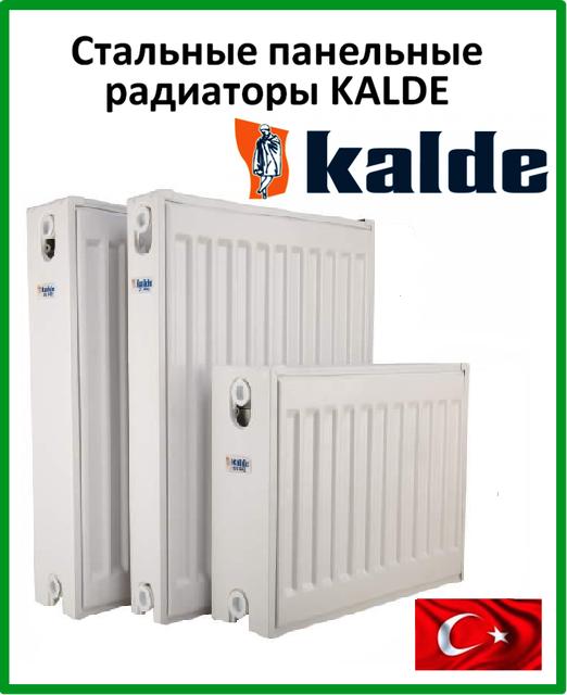 Стальные радиаторы отопления kalde Турция