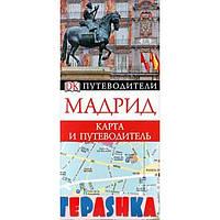 Мадрид. Карта и путеводитель Дорлинг Киндерсли