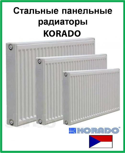Стальные радиаторы отопления Korado Чехия