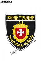 Шеврон Головне управління Рівненської області
