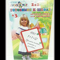 """Доска для рисования """"Готовимся к школе"""" 2-х сторонная, мел, маркет.KW-51-002, детская доска для рисования"""