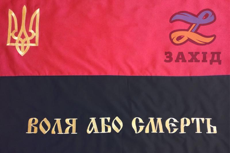 Флаг УПА с вышитым трезубцем и надписью из прокатного атласа 90*135 см