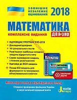 ЗНО 2018   Математика. Комплексне видання   Гальперіна