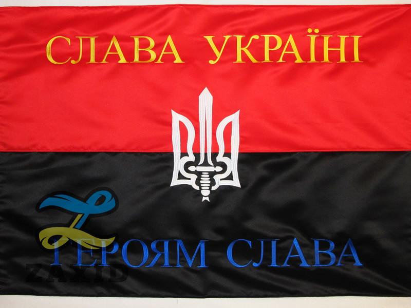 Флаг УПА с вышитым большим трезубцем и надписью из прокатного атласа 90 *135 см