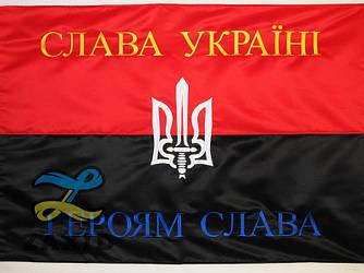 Прапор УПА з вишитим великим тризубом і ліпленням з прокатного атласу 90 *135 см