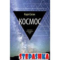 Космос: Эволюция Вселенной, жизни и цивилизации. Саган Карл. Амфора