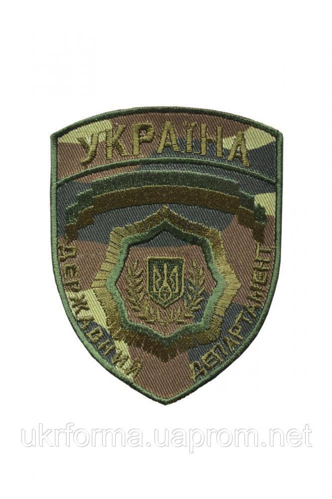 Шеврон Державний департамент Україна