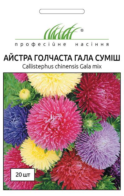 Семена астры Гала смесь 20 шт, Benary flowers
