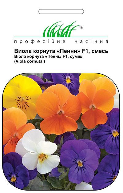 Семена виолы (фиалки) Пенни F1 смесь 10 шт, Syngenta Flowers