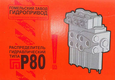 """Гидрораспределитель Р80  """"Гидропривод"""" Т-25"""