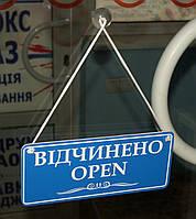 "Табличка ""открыто-закрыто"", фото 1"