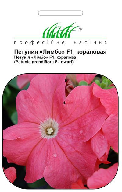 Семена петунии грандифлора Лимбо F1 коралловая 20 шт, Hem Genetics