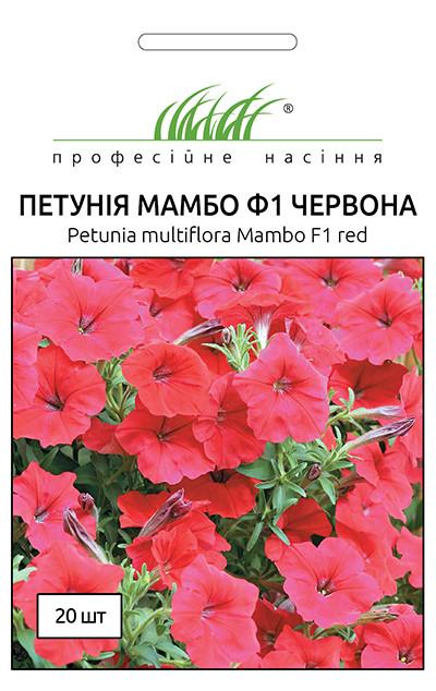 Семена петунии Мамбо F1 красная 20 шт, Hem Genetics