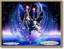 Картина - знак зодиака  №2 бл
