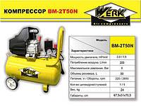 Компрессор воздушный WERK BM-2T50N! Ресивер 50л, 1,5кВт, 8 Бар! Бесплатная доставка!, фото 1