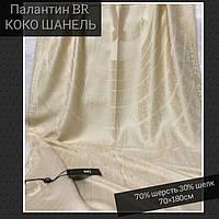 Палантин BR КОКО Шанель бренд цв.2