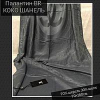 Палантин BR КОКО Шанель бренд цв.8