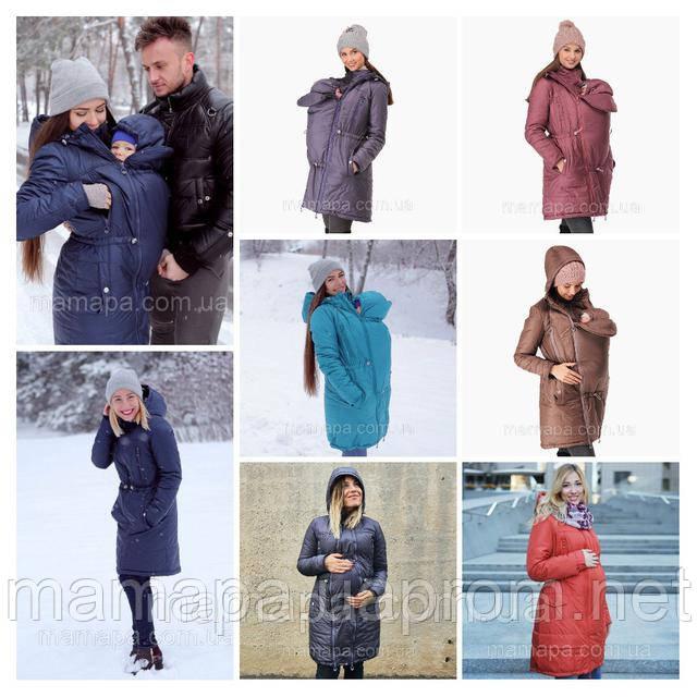 РАСПРОДАЖА зимних курток для беременных и слингоношения!