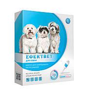 Эффектвет (фентион 200 мг) 0.5 мл № 5 капли на холку против блох и клещей для собак.
