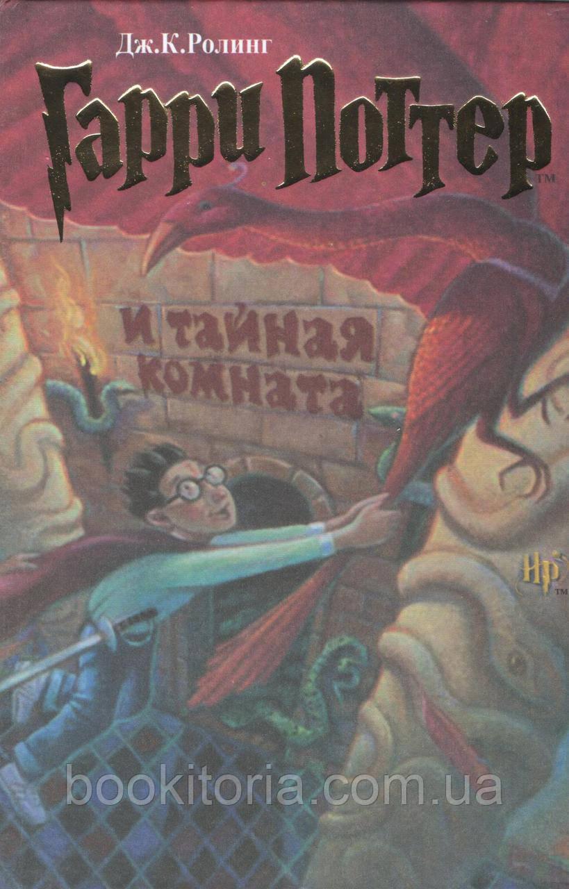 Ролинг (Роулинг) Дж. Гарри Поттер и Тайная комната.
