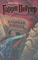 Ролинг (Роулинг) Дж. Гарри Поттер и Тайная комната., фото 1
