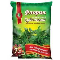 Субстрат Флорин для декоративно-лиственных  7 л