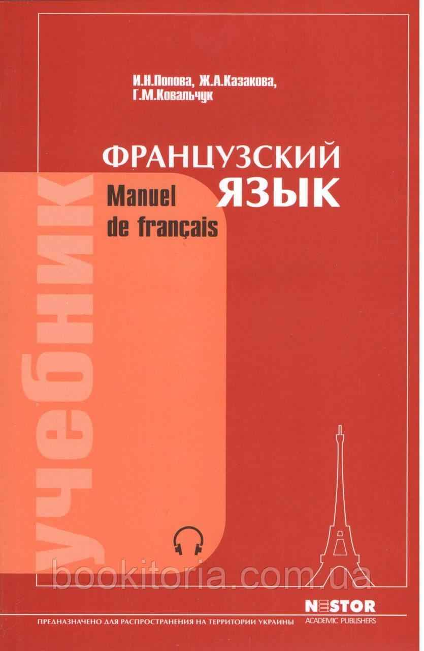 Учебник попова