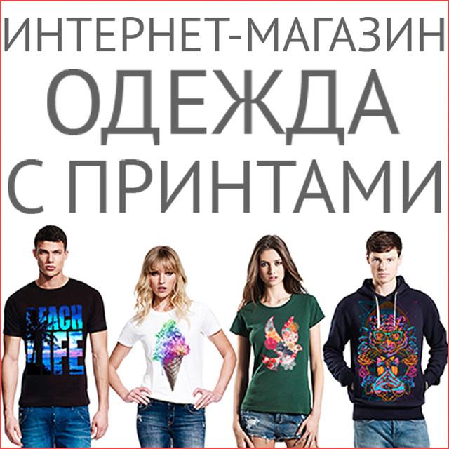 Интернет-магазин   Одежда с принтами