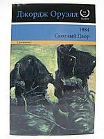 Оруэлл Дж. 1984. Скотный Двор.