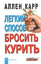 Карр А. Легкий способ бросить курить.