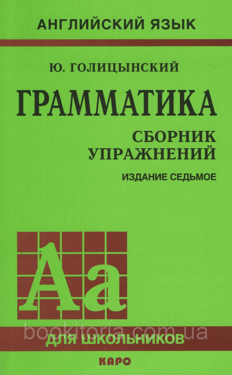 Голицынский Ю. (Галицынский Ю.) Грамматика английского языка. Сборник упражнений.