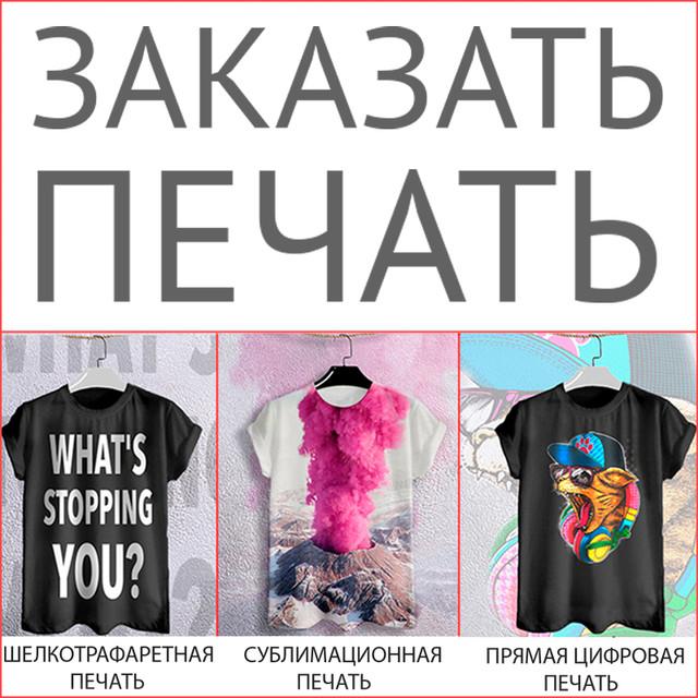 Печать на тканях, футболках, готовой одежде