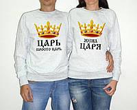 """Парные свитшоты """"Царь и жена царя"""""""