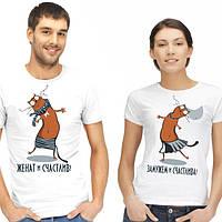 """Парные футболки """"Женаты и счастливы"""""""