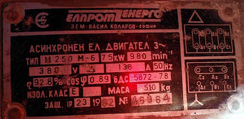 Электродвигатель асинхронный 75кВт, фото 3
