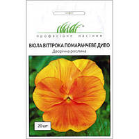 Виола виттрока оранжевое чудо 20 шт