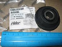Сайлентблок рычага AUDI 100, A6 90-97  передняя ось (RIDER) (арт. RD.3445985701H)