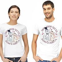 """Парні футболки """"Наречений і наречена"""""""