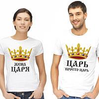 """Парные футболки """"Царь и жена царя"""""""